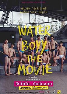 Waterboyy movie poster.jpg