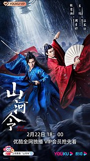 <i>Word of Honor</i> (TV series) 2021 Chinese martial arts mystery fantasy web television series