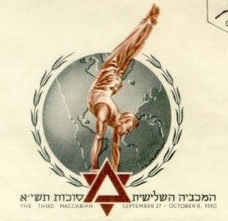 1950 Maccabiah Games - Image: 1950 Maccabiah logo