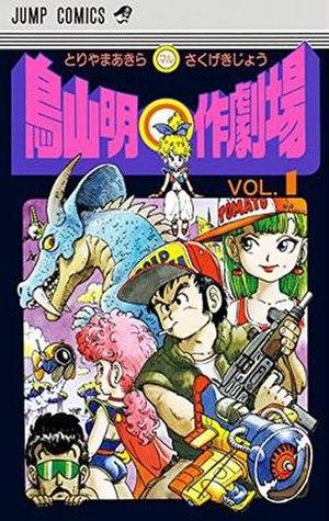 Akira Toriyama's Manga Theater - Cover of Akira Toriyama's Manga Theater Vol. 1