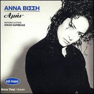 Amin (song) - Image: Aminannavissi