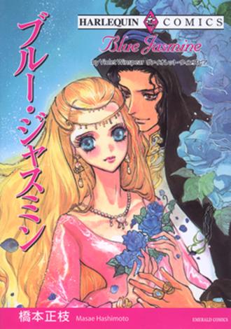 Violet Winspear - Blue Jasmine OHZORA PUBLISHING, Co.(2004/9)