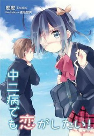Love, Chunibyo & Other Delusions - Cover of the first light novel volume featuring Yūta (left) and Rikka (right)
