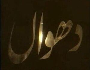 Dhuwan - The opening title screen for Dhuwan