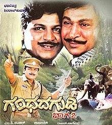 Gandhadagudi picture kannada movie rajkumar