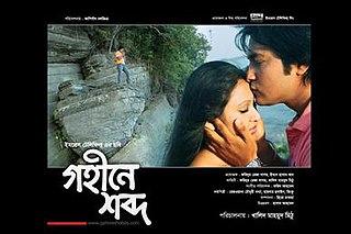 <i>Gohine Shobdo</i> 2010 film by Khalid Mahmood Mithu