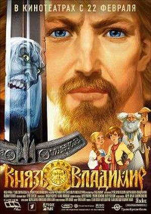 Prince Vladimir (film) - Release poster