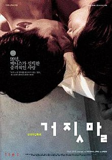Lies movie poster.jpg