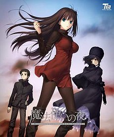 Mahōtsukai no Yoru game cover.jpg