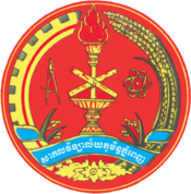 Logotipo da RUPP.PNG