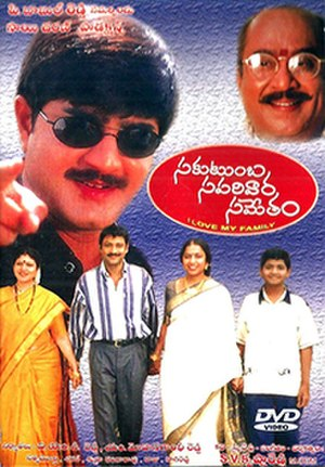 Sakutumba Saparivaara Sametam - VCD Cover