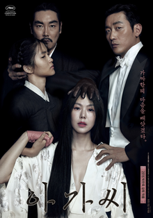 The Handmaiden - Wikipedia