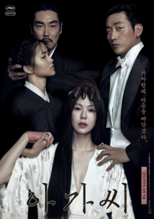The Handmaiden - Theatrical release poster