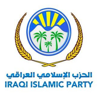 Iraqi Islamic Party - Image: This is a logo for Iraqi Islamic Part, july 2014