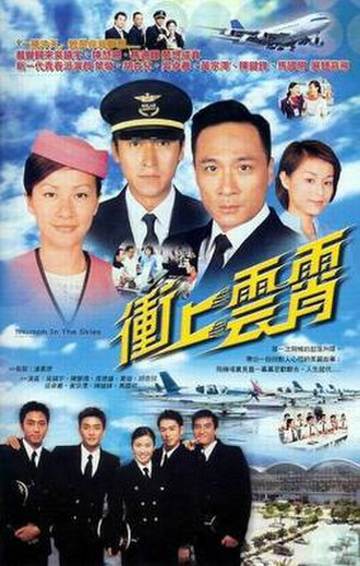 Triumph In the Skies - Promotional poster