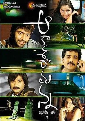 Aakasa Ramanna - Poster