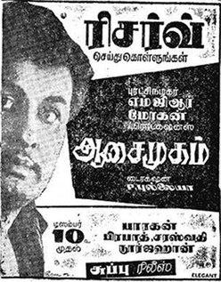 <i>Aasai Mugam</i> 1965 film by P. Pullaiah