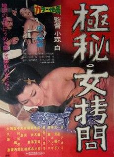 <i>Absolutely Secret: Girl Torture</i> 1968 film by Kiyoshi Komori