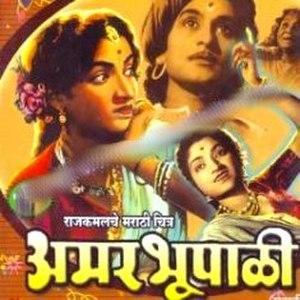 Amar Bhoopali - DVD cover