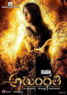 Arundathi (2009) DVD – Telugu Movie
