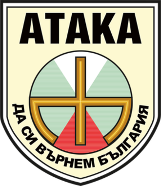 Attack (political party) - Image: Ataka logo transparent