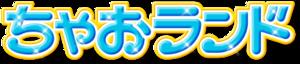 Ciao (magazine) - Image: Ciao (magazine) logo