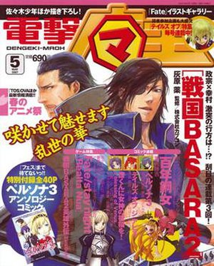 Dengeki Maoh - Cover of the May 2007 issue of Dengeki Maoh.