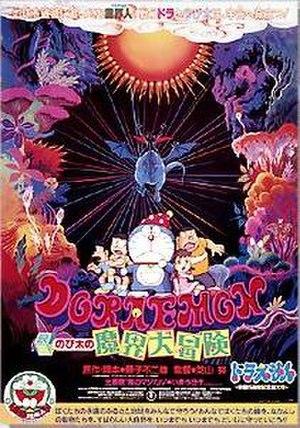 Doraemon: Nobita's Great Adventure into the Underworld - Image: Doraemon Nobita's Great Adventure into the Underworld poster