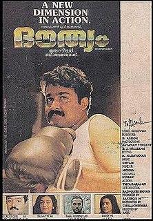 <i>Douthyam</i> 1989 film by P. Anil