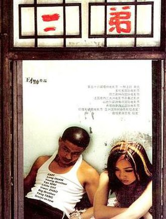 Drifters (2003 film) - Image: Drifters Poster
