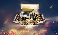 I Am a Singer (season 2).jpg