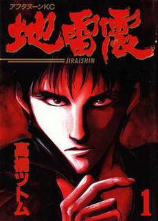 Jirashin Volume 1 Cover.jpg