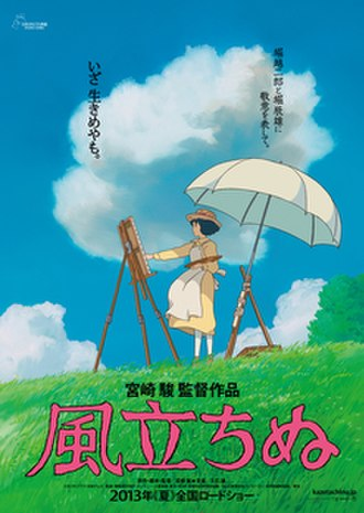 The Wind Rises - Japanese theatrical release poster