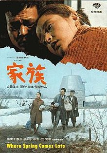 Kazoku where spring comes late 1970.jpg