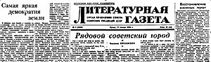 Literaturnaya Gazeta - An issue from 1950