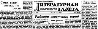 Literaturnaya Gazeta - An issue from 1950