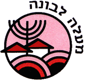 Ma'ale Levona - Image: Logo Maale Levona