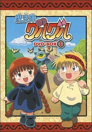 Magical Circle Guru Guru - Cover of the first DVD Box featuring main protagonists Kukuri and Nike