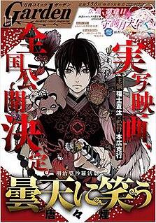 <i>Monthly Comic Garden</i> Japanese manga magazin