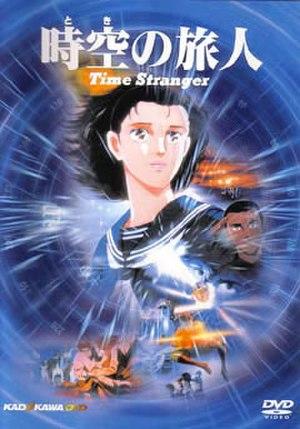 Toki no Tabibito: Time Stranger - Toki no Tabibito -Time Stranger-