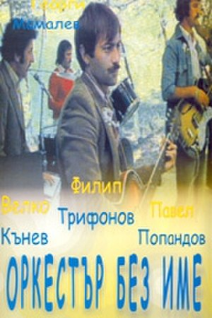A Nameless Band -  Orkestar bez ime  - DVD cover