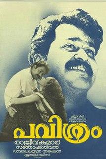 <i>Pavithram</i> 1994 film by T. K. Rajeev Kumar