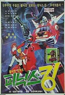 Phoenix-bot Phoenix King (movie poster).jpg