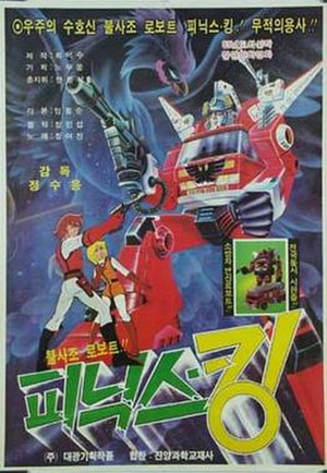 Phoenix-bot Phoenix King - Image: Phoenix bot Phoenix King (movie poster)