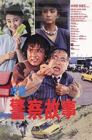 Police Story (1985 film) - Hong Kong film poster