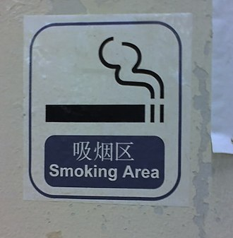 Smoking in Singapore - A sign in Singapore to indicate that smoking is allowed