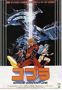 Space Adventure Cobra The Movie.jpg