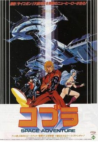 Space Adventure Cobra: The Movie - Theatrical film poster