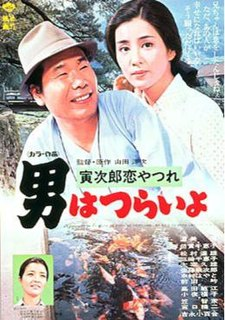 "<i>Tora-sans Lovesick</i> 1974 film. 13th entry in ""Otoko wa Tsurai yo"" series."