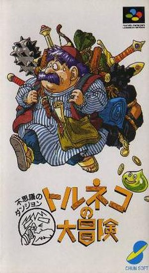 Torneko no Daibōken: Fushigi no Dungeon - Cover art of Torneko no Daibōken: Fushigi no Dungeon